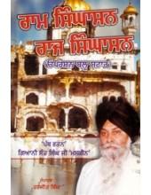 Ram Singhasan Raj Singhasan - Panth Ratan Giani Sant Singh Ji Maskeen - Book By Giani Sant Singh Ji Maskeen