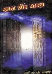 Ramaz Aur Rahasya - Book By Giani Sant Singh Ji Maskeen