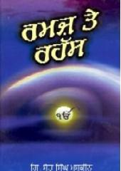 Ramaz Te Rahasya -  Book By Giani Sant Singh Ji Maskeen