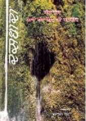 Ras Dhara - Book By Giani Sant Singh Ji Maskeen