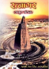 Ratnagar - Book By Giani Sant Singh Ji Maskeen