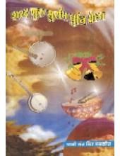 Sabad Guru Surat Dhun Chela - Book By Giani Sant Singh Ji Maskeen