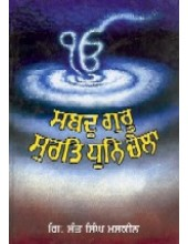 Sabad Guru Surt Dhun Chela - Book By Giani Sant Singh Ji Maskeen
