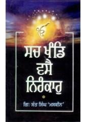 Sach Khand Vasai Nirankar - Book By Giani Sant Singh Ji Maskeen