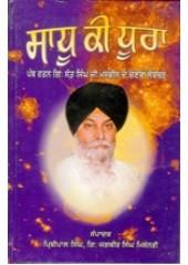 Sadhu Ki Dhoora - Book By Giani Sant Singh Ji Maskeen