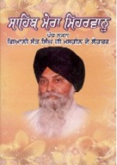 Sahib Mera Meharvan - Book By Giani Sant Singh Ji Maskeen