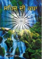 Saihaij Di Katha - Book By Giani Sant Singh Ji Maskeen