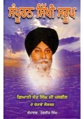 Sampooran Sikhi Saroop- Panth Ratan Giani Sant Singh Ji Maskeen - Book By Giani Sant Singh Ji Maskeen