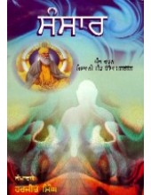 Sansar - Book By Giani Sant Singh Ji Maskeen