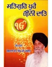 Satguru Poorai Keeni Daat - Book By Giani Sant Singh Ji Maskeen