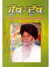 Sukh Dukh - Book By Giani Sant Singh Ji Maskeen