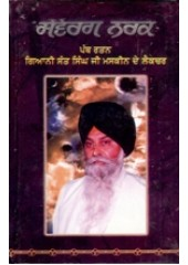 Swarg Nark - Book By Giani Sant Singh Ji Maskeen
