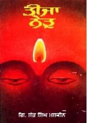 Teeja Netra - Book By Giani Sant Singh Ji Maskeen