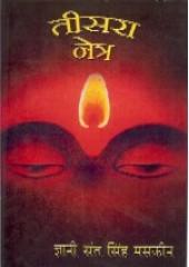 Teesra Netra - Book By Giani Sant Singh Ji Maskeen