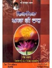 Viakhia Asa Di Var - Book By Giani Sant Singh Ji Maskeen
