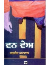 One Way - Book By Harjit Atwal