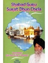 Shabad Guru Surat Dhun Chela - Book By Giani Sant Singh Ji Maskeen