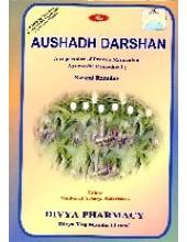 Aushadh Darshan - Book By Swami Ramdev