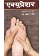 Accupressure(Hindi) - Book  By Dr. Atar Singh
