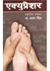 Accupressure(Hindi) - Book  By Dr. Atar Singh