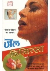 Jal Chikitsa - Jal Ke Vishesh Gun - Book By Dr. Narendra K. Aggarwal , Dr. R S Aggarwal