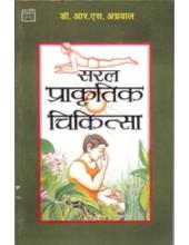 Saral Prakritik Chikitsa - Book By Dr. R S Aggarwal