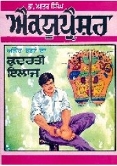 Accupressure(Punjabi) - Book By Dr. Atar Singh