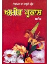 Ameer Prakaash - Book By Kaviraj Arjan Singh Vaidya