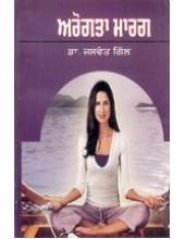 Arogta Marg - Book By Dr. Jaswant Gill