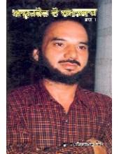 Ayurved De Chamatkar - Part 1 - Book By Dr. Harjindermit Singh