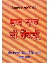 Chaar Naar Ki Chaukdi - Book By Sant Nihaal Singh Ji