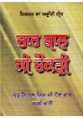 Char Baal Ki Chaukdi(Child Medicine) - Book By Sant Nihaal Singh Ji