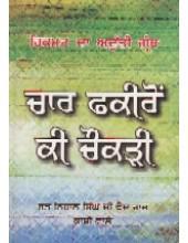 Char Fakiron Ki Chaukdi - Book By Sant Nihaal Singh Ji