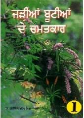 Jarian Bootian De Chamatkar - 5 Books Set - Book By Dr. Harjindermit Singh