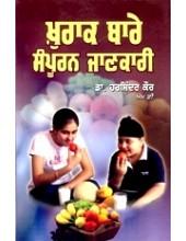 Khurak Bare Sampooran Jankari - Book By Dr. Harjinder Kaur MD