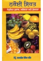 Naroi Sehat - Book By Jasbir Singh Jas
