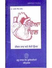 Naroya Dil - Jeevan Jach Ate Lammi Umar - Book  By Dr. Harbans Singh Vasir