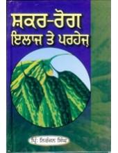 Shakar Rog - Ilaj Te Parhez - Book By Principal Niranjan Singh