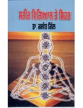 Sharir Vigyan Te Sehat - Book By Dr. Jaswant Gill