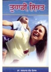 Tuhadi Sehat - Book By Dr. Jagtar Kaur Dusanj