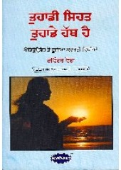 Tuhadi Sehat Tuhaade Hath Hai - Book By Devinder Vohra