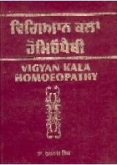 Vigyan Kala Homoepathy - Book By Dr. Gurnam Singh