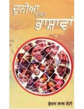 Duniya Dian Bhashavan - Book By Kundan Lal Bhatti