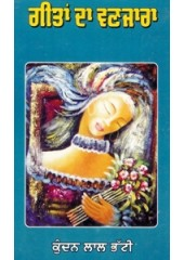 Geetan Da Vanjara - Book By Kundan Lal Bhatti