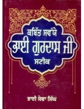 Kabit Savaiye Bhai Gurdas ji Steek - Book By Bhai Sewa Singh