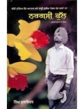 Nargasi Full - Book By Singh kulwinder