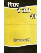 Vishv De Kaumi Jhande - Book By Kundan Lal Bhatti