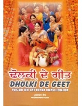 Dholki De Geet - Book By Prabhsharan Kaur