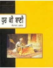 Dhur Ki Bani Sampadan Jugat - Book By Dr. Sarbjinder Singh