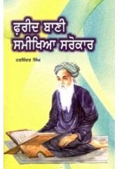 Farid Bani Samikhia Sarokar - Book By Harjinder Singh